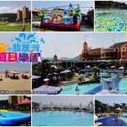【遊||萬里】2016翡翠灣夏日樂園〜這麼熱不玩水是要幹嘛呢?北海岸玩水趣,清涼一夏!