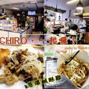 (台南。東區美食)『ICHIRO,ㄧ起囉!』東區鹹酥雞|先炸後爆炒|鹹酥口感|鈴木一朗棒球迷|邊看棒球比賽,邊吃鹹酥雞|一起來 :)