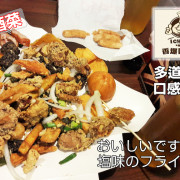 【台南市-東區】 ICHIRO,一起囉!香爆鹽酥雞   先炸再炒的可口滋味