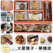 火星猴子•夢嬉遊✪Monkey Mars中秋全新商品~可愛×新奇×美味