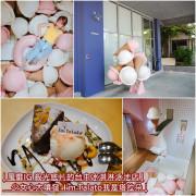 【台中美食】Im Talato我是塔拉朵,愛台灣的義式冰淇淋。冰淇淋造型泳池 殺光記憶體。台灣食材 做出好吃冰淇淋。台中夢幻人氣打卡點