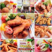 【台南中西區】尹都比炸雞:台南新興崛起的排隊美食,高CP值炸雞專賣店,現點現炸吃起來完全不油膩,下午茶消夜的好選擇