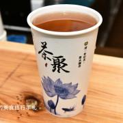 [台北南港] 品一口天然鮮甜現泡好茶 茶聚 I-PARTEA 南港車站軟體園區手搖飲品外送推薦