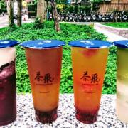【美食】「茶聚茗品」台北南港手搖飲推薦,熟藏茶、奶茶、冰沙、鮮奶茶、金棗系列