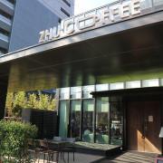 。新竹食記。築咖啡 Zhu Coffee。悠閒早午餐全天候供應