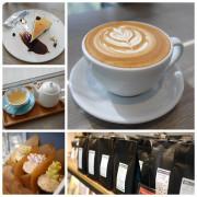 【新竹美食】築咖啡 ZHU COFFEE。新竹高質感咖啡屋,有WIFI有插座不限時。近新竹動物園、新竹假日花市、新竹玻璃工藝館。
