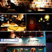 【新莊美食 餐酒館】Sipping Café Bistro.新莊下午茶&女孩風小酒館推薦
