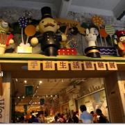 [食記]Wooderful life手創生活體驗展(餐飲區)-華山文創園區內超好拍超可愛的一個享受下午茶的天堂