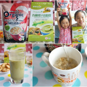 【營養早餐推薦】OTER歐特☸有機青汁多穀奶、有機五穀麥片♥一天滿滿活力的開始