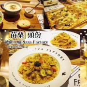 【苗栗頭份】三五好友聚餐好所在,工業風的舒適用餐環境-Pizza Factory披薩工廠頭份廠