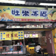 新北市 美食 餐廳 飲料、甜品 剉冰、豆花  古早味旺來冰店