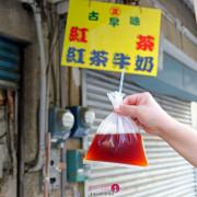 【食記】台南/中西區「大泉雜貨店」.袋裝古早味紅茶〃近武聖夜市