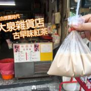台南美食│大泉雜貨店古早味紅茶。復古懷舊時代