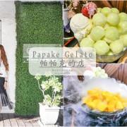 ★食★桃園八德→【Papake Gelato 帕帕克的店】夢幻的新鮮哈密瓜水果雪花冰/八德店