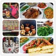 台南美食-關之嶺餐館 龍眼木飄香的傳統古法磚窯雞