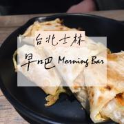 [食] 台北士林/隱身美崙街市場內的人氣早餐-早吧 Morning Bar