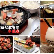 [桃園中壢] 料理美味媲美中餐廳,喝茶、聚餐、聊八卦的好所在! 茶自點複合式餐飲-中壢復興店