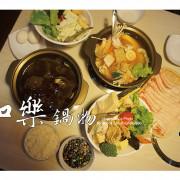 吃。高雄|天然的蔬果食材熬製・和樂原物燒「和樂鍋物」。