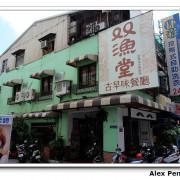 台中市-北區-双漁堂