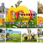 [彰化新景點] 小班長的家:超可愛的立體彩繪牆:發現彩虹+櫻花林~邱比特公園:灰姑娘的馬車,愛情路,兒童玩沙池。