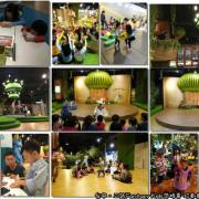【台中】「大手牽小手,帶著孩子來探險.二訪Fantasy Kids 玩劇島(范特喜/禮物節/蒐集16個禮物/藝起劇聚/陪玩到底)」
