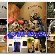 《幸福行》台中西區‧范特喜玩劇島Fantasy kids~親子樂園新亮點/故事探索戲劇手作/一票到底