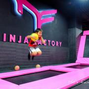 [台中]FUN電趣!彈跳、極限運動挑戰~Ninja Factory忍者工廠