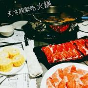 [台北] 湯頭溫和的古錐師郭主義-頂級麻辣火鍋,顛覆我對麻辣火鍋的印象