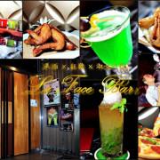 【高雄 苓雅】La Face Bar 創意調酒、水菸、異國料理、鋼管舞…許你一個璀璨閃耀的難忘夜晚!!