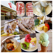 【苗栗頭份】億 ‧ 吃到飽火鍋│尚順廣場/平價美味/新鮮食材多樣化