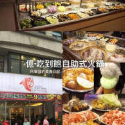【苗栗頭份】億.吃到飽自助式火鍋(內有抽獎活動)