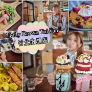 【台北美食】Holly Brown Taiwan(內湖店) ~早午餐/精品咖啡/義式冰淇淋/義大利麵/瘋狂奶昔~再次沉浸戀愛滋味