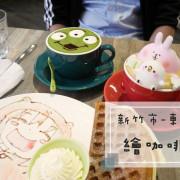 [食-新竹市♥東區] 繪咖啡│卡娜赫拉、各式卡通立體拉花~最可愛的三眼怪抹茶拿鐵