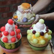 新竹美食 尋庄懷舊冰店-配料全手工製作,芒果尬哈密瓜超吸睛