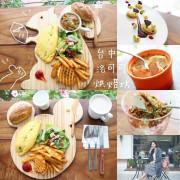 [食*台中]洛可可烘焙坊Roll Coco Pastry◆超可愛的動物盤子早午餐!◆