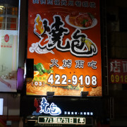 『桃園食記』-中壢中正路.燒包影音火烤兩吃