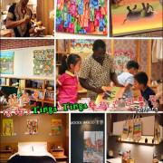 ▌遊記▌免搭飛機! 免門票!一秒飛到非洲~ 台中Tinga Tinga繪畫藝術巡迴畫展讓你吃喝玩樂一次看懂坦尚尼亞~MOODI WOOD傢櫥經典設計,獻給最懂品味的你♥台中免費景點/親子遊/一日遊