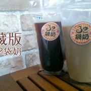 台南美食│32袋奶。隱藏版袋裝傳統飲品!悠閒的下午喝袋奶看著來往火車呼嘯而過!