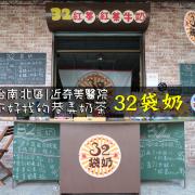 台南北區 | 不好找的巷弄奶茶【32袋奶】近奇美醫院 / 復刻紅茶 / 復刻奶茶 / 麥香紅茶 / 麥香奶茶