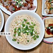 【台北】大傻小傻傻瓜麵 獨特傻瓜醬料純樸美味 臨江街夜市美食