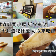 【好食分享】新竹第一間 林森吐司小屋 下午茶不知道吃什麼 可以來吃熱壓吐司