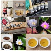 來一趟茶香品味之旅吧♥高雄岡山茶飲飲料店~原茗茶坊