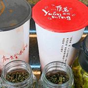 《高雄食記》喝到台灣茶葉原味香淳的〈原茗茶坊〉,激推手工餅乾和鳳梨酥一起來個下午茶吧