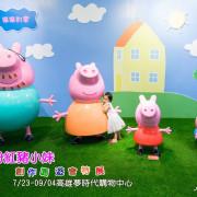 【展覽.高雄】Peppa Pig粉紅豬小妹創作園遊會特展~佩佩的家、佩佩喬治的房間實境大公開,還有好玩的園遊會