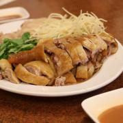【花蓮.阿城鵝肉】盛情難卻,正能量滿滿的好吃鵝肉店