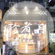 FOOD 台北內湖—珍煮丹 黑糖香十足的極品珍珠鮮奶