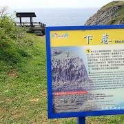 澎湖七美下巷。觀賞玄武岩山壁和瑰麗的海灣以及遙遠的羊隻