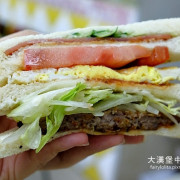 《三重♥食記》大漢堡中西早餐。像挖到隱藏版美食般驚喜,超海派份量,二個人只要90元就可以吃粗飽!