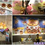 『台北特色餐廳』星座小熊主題餐廳 BluesBear Cafe 來喝一杯12星座特調x東區下午茶!