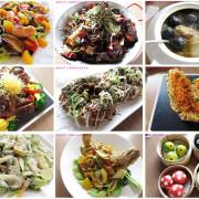 [桃園]中壢·叁和院台灣風格飲食參和院創意美味和菜@華泰名品城
